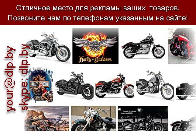 Запрос: «харлей дэвидсон», рубрика: Марки мотоциклов, мопедов, скутеров