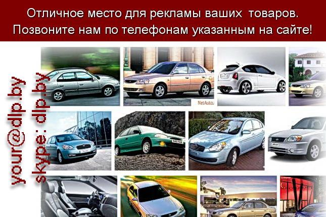 Запрос: «хендай авто», рубрика: Марки грузовых автомобилей