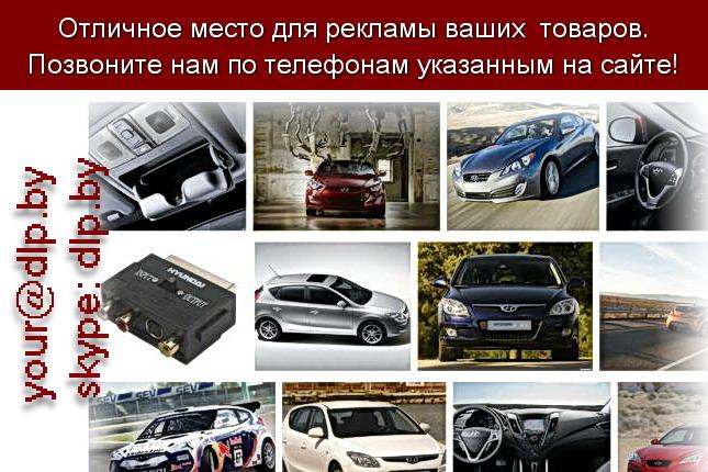 Запрос: «хендай в москве», рубрика: Марки грузовых автомобилей