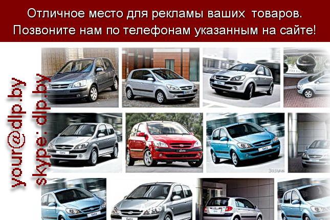 Запрос: «хендай видео», рубрика: Марки грузовых автомобилей