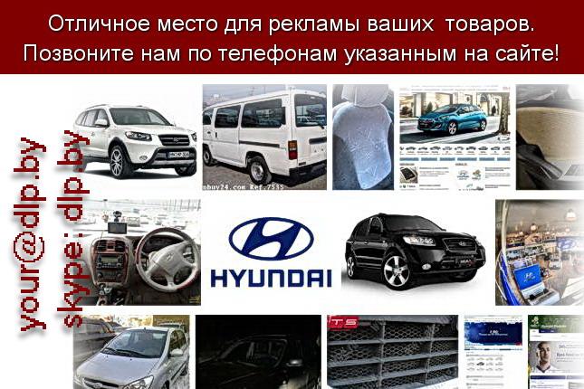 Запрос: «хендай отзывы владельцев», рубрика: Марки грузовых автомобилей