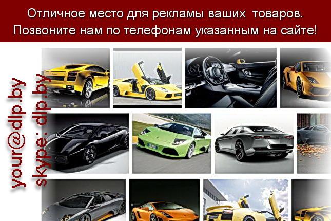Запрос: «lamborghini reventon», рубрика: Марки легковых автомобилей