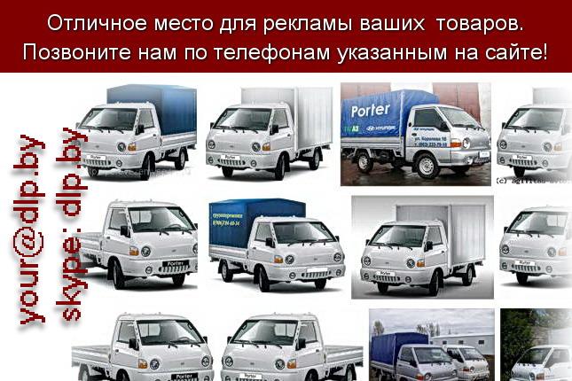 Запрос: «хендай официальный сайт», рубрика: Марки грузовых автомобилей