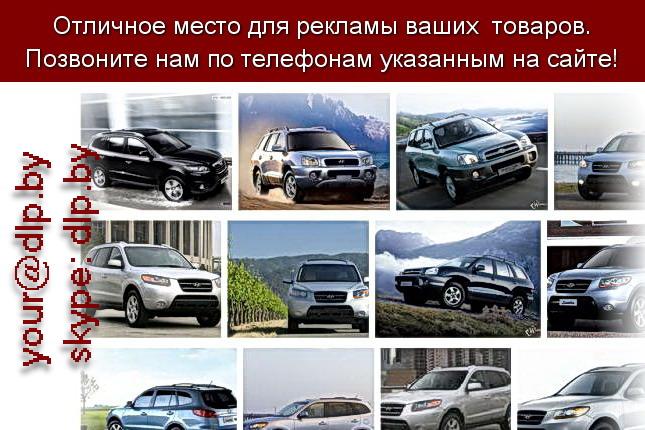 Запрос: «хендай санта», рубрика: Марки грузовых автомобилей