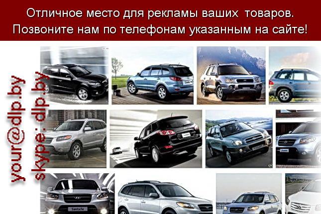 Запрос: «хендай санта фе», рубрика: Марки грузовых автомобилей