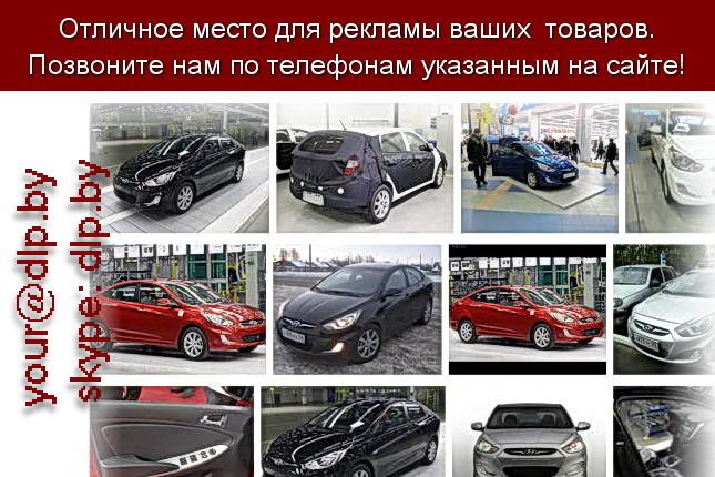 Запрос: «хендай санта фе 2013», рубрика: Марки грузовых автомобилей