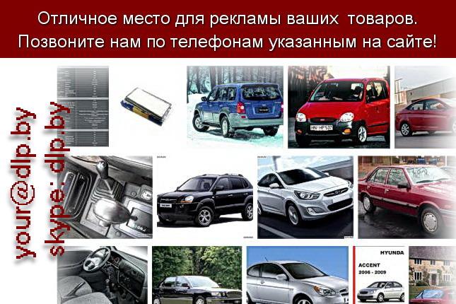 Запрос: «хендай старекс», рубрика: Марки грузовых автомобилей