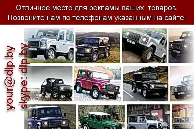 Запрос: «land rover 2», рубрика: Марки легковых автомобилей