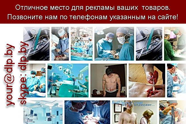 Запрос: «хирургия», рубрика: Медицина