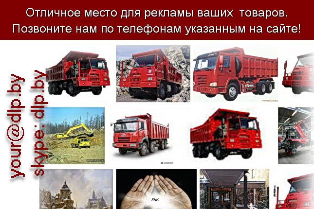 Запрос: «хова самосвал», рубрика: Марки грузовых автомобилей