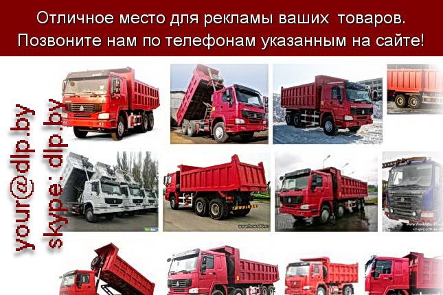Запрос: «хово», рубрика: Марки грузовых автомобилей