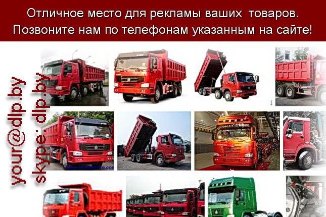 Запрос: «хово самосвал», рубрика: Марки грузовых автомобилей