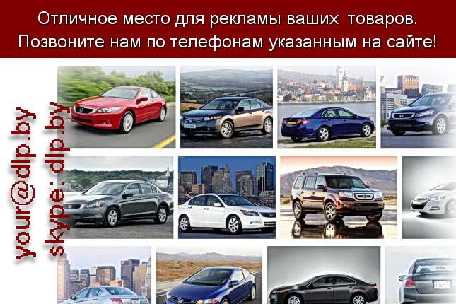 Запрос: «хонда», рубрика: Марки легковых автомобилей