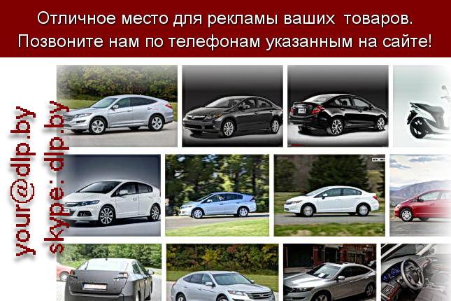 Запрос: «хонда 2008», рубрика: Марки легковых автомобилей