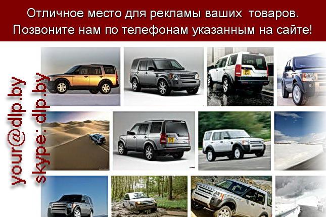 Запрос: «land rover defender», рубрика: Марки легковых автомобилей