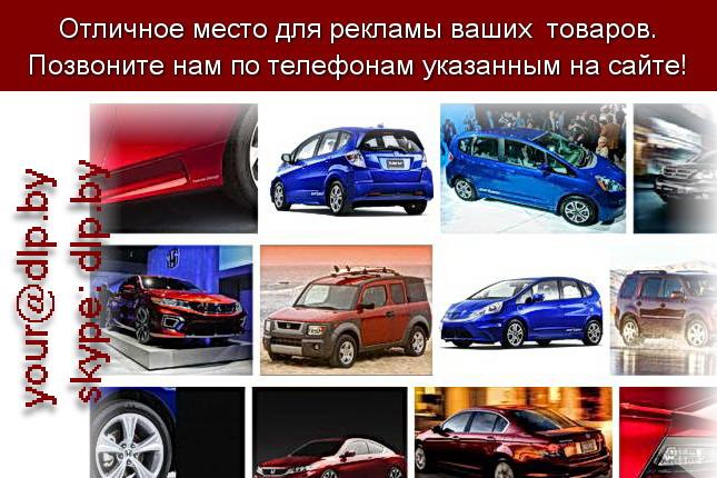Запрос: «хонда 2012», рубрика: Марки легковых автомобилей