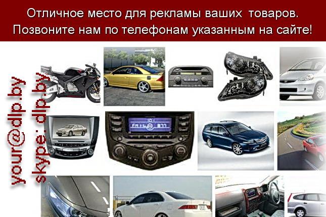 Запрос: «хонда 2013», рубрика: Марки легковых автомобилей