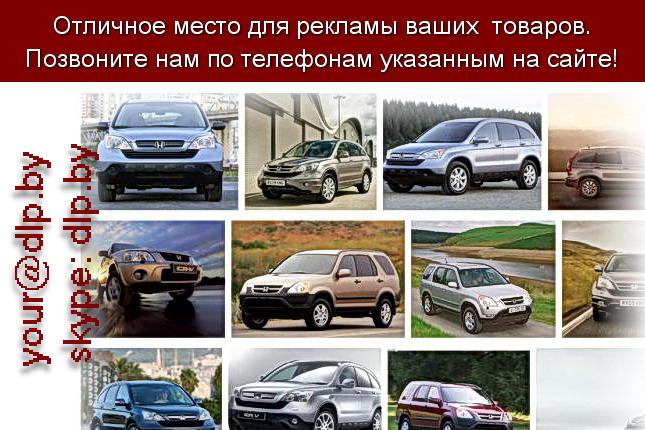 Запрос: «хонда 7», рубрика: Марки легковых автомобилей