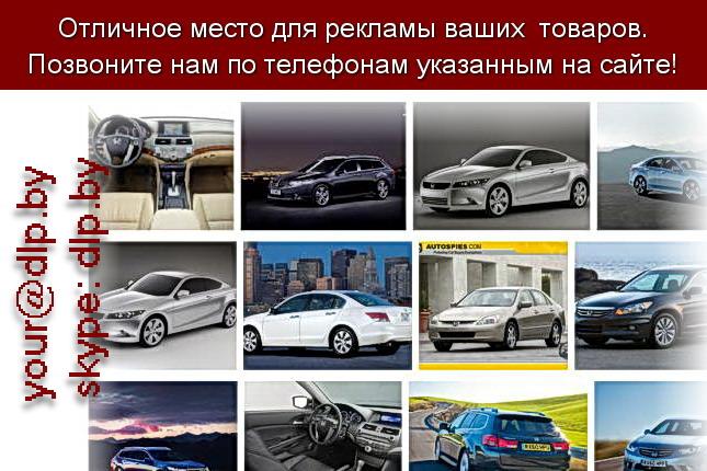 Запрос: «хонда cr v», рубрика: Марки легковых автомобилей