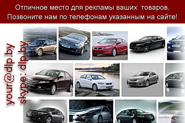 Запрос: «хонда аккорд», рубрика: Марки легковых автомобилей