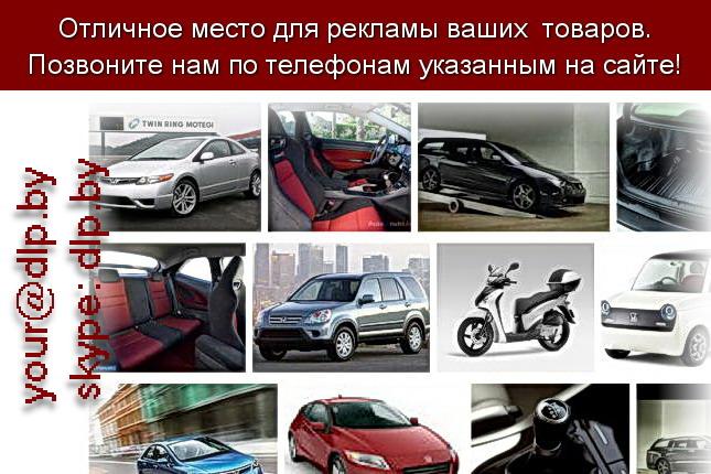 Запрос: «хонда аккорд 2012», рубрика: Марки легковых автомобилей