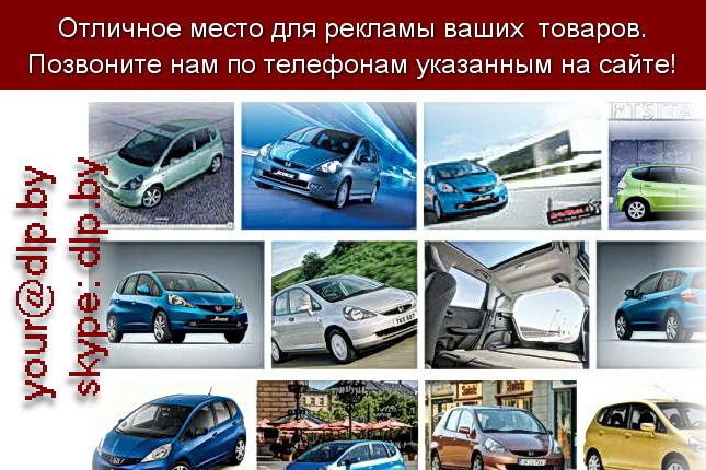 Запрос: «хонда видео», рубрика: Марки легковых автомобилей