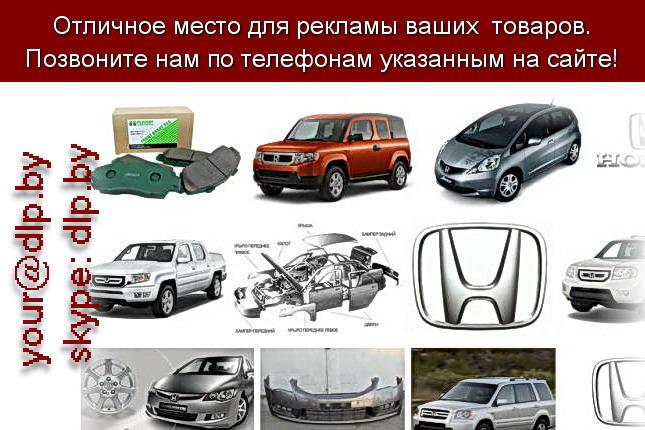 Запрос: «хонда дио», рубрика: Марки легковых автомобилей