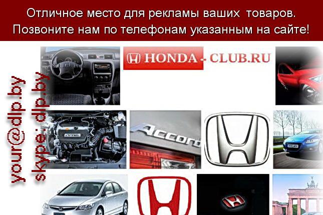 Запрос: «хонда запчасти», рубрика: Автозапчасти