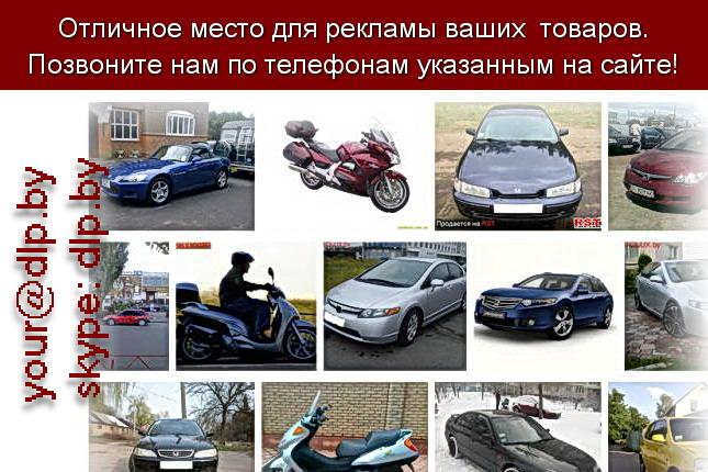 Запрос: «хонда клуб», рубрика: Марки легковых автомобилей