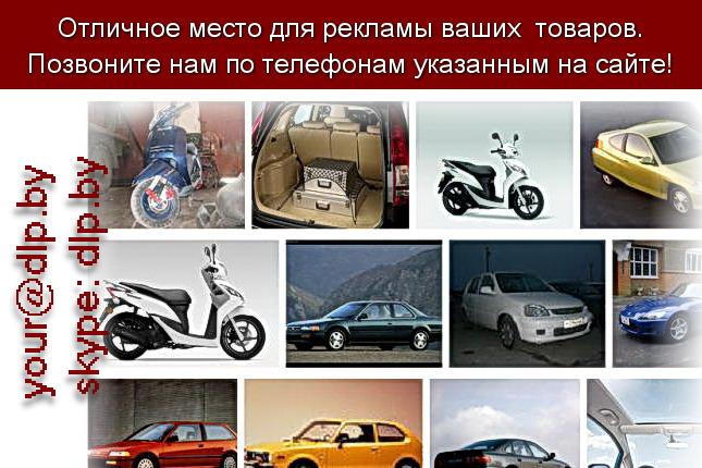 Запрос: «хонда купить», рубрика: Марки легковых автомобилей