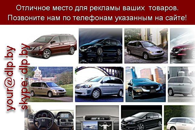 Запрос: «хонда москва», рубрика: Марки легковых автомобилей