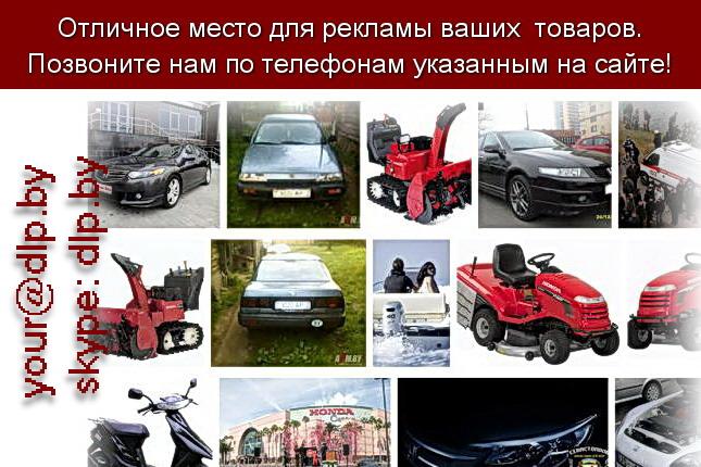 Запрос: «хонда отзывы», рубрика: Марки легковых автомобилей
