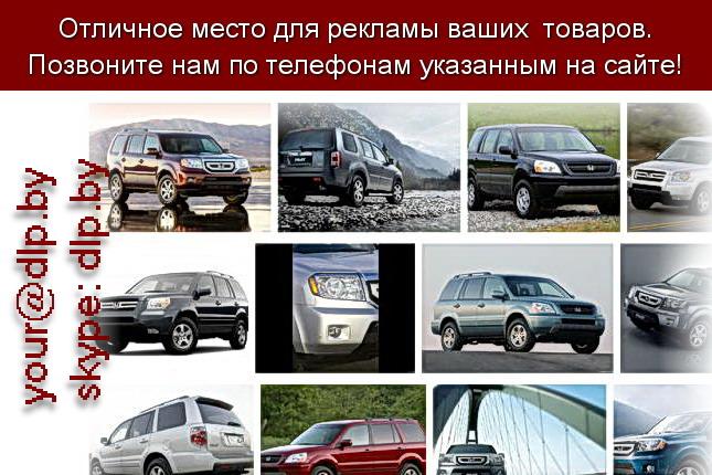 Запрос: «хонда официальный», рубрика: Марки легковых автомобилей