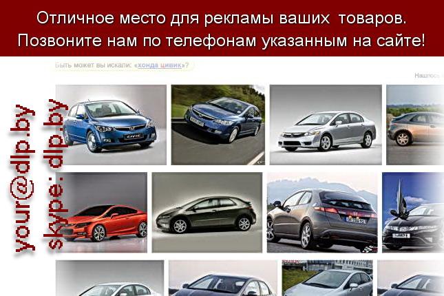 Запрос: «хонда пилот», рубрика: Марки легковых автомобилей