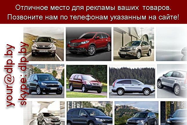 Запрос: «хонда срв», рубрика: Марки легковых автомобилей