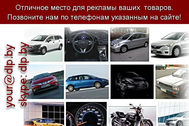 Запрос: «хонда стрим», рубрика: Марки легковых автомобилей
