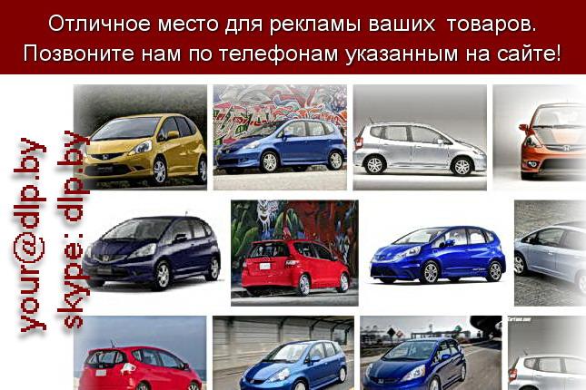 Запрос: «хонда технические характеристики», рубрика: Марки легковых автомобилей