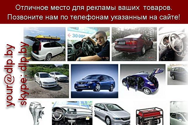 Запрос: «хонда фото», рубрика: Марки легковых автомобилей