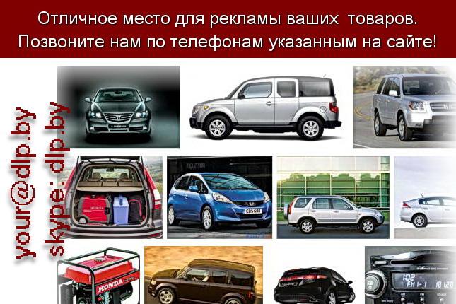 Запрос: «хонда характеристики», рубрика: Марки легковых автомобилей