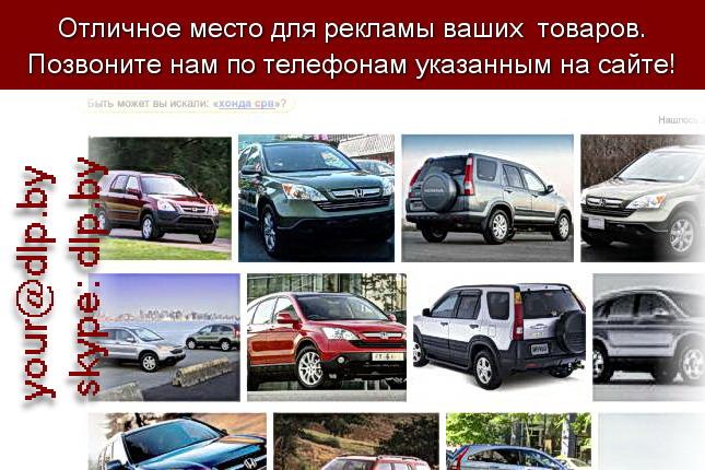 Запрос: «хонда цивик», рубрика: Марки легковых автомобилей