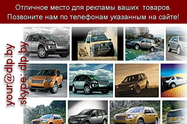 Запрос: «land rover freelander», рубрика: Марки легковых автомобилей