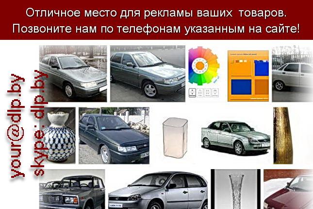 Запрос: «цвета ваз», рубрика: Марки легковых автомобилей