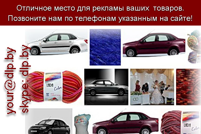 Запрос: «цвета лады», рубрика: Марки легковых автомобилей