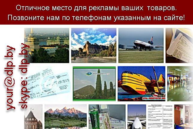 Запрос: «цена билета на самолет», рубрика: Авиация
