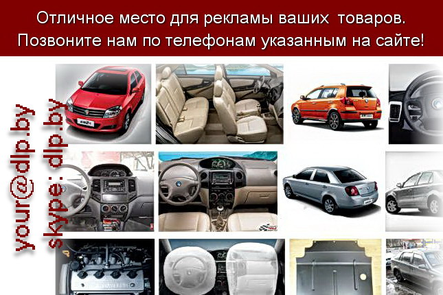 Запрос: «цена джили», рубрика: Марки легковых автомобилей