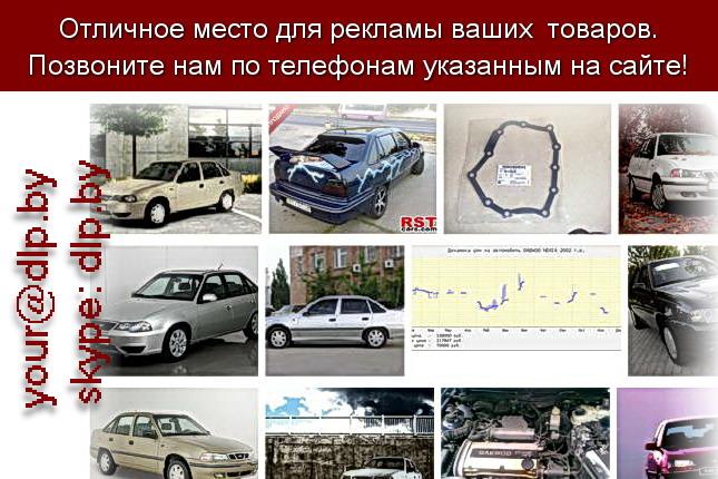 Запрос: «цена дэу нексия», рубрика: Марки легковых автомобилей