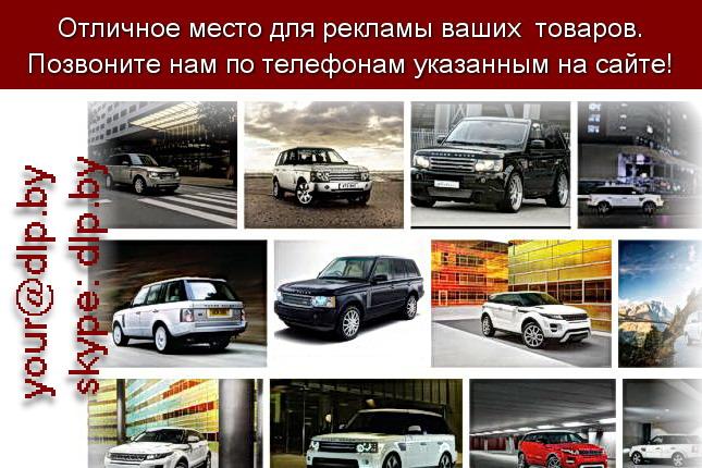 Запрос: «land rover freelander 2», рубрика: Марки легковых автомобилей