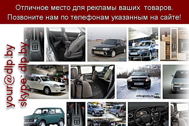 Запрос: «цена новой лады», рубрика: Марки легковых автомобилей