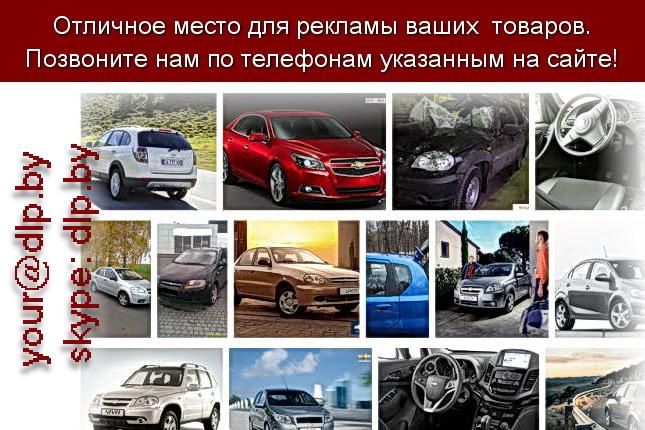 Запрос: «цена новой шевроле», рубрика: Марки легковых автомобилей