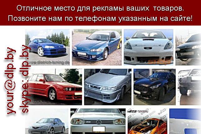 Запрос: «цена переднего бампера», рубрика: Автозапчасти